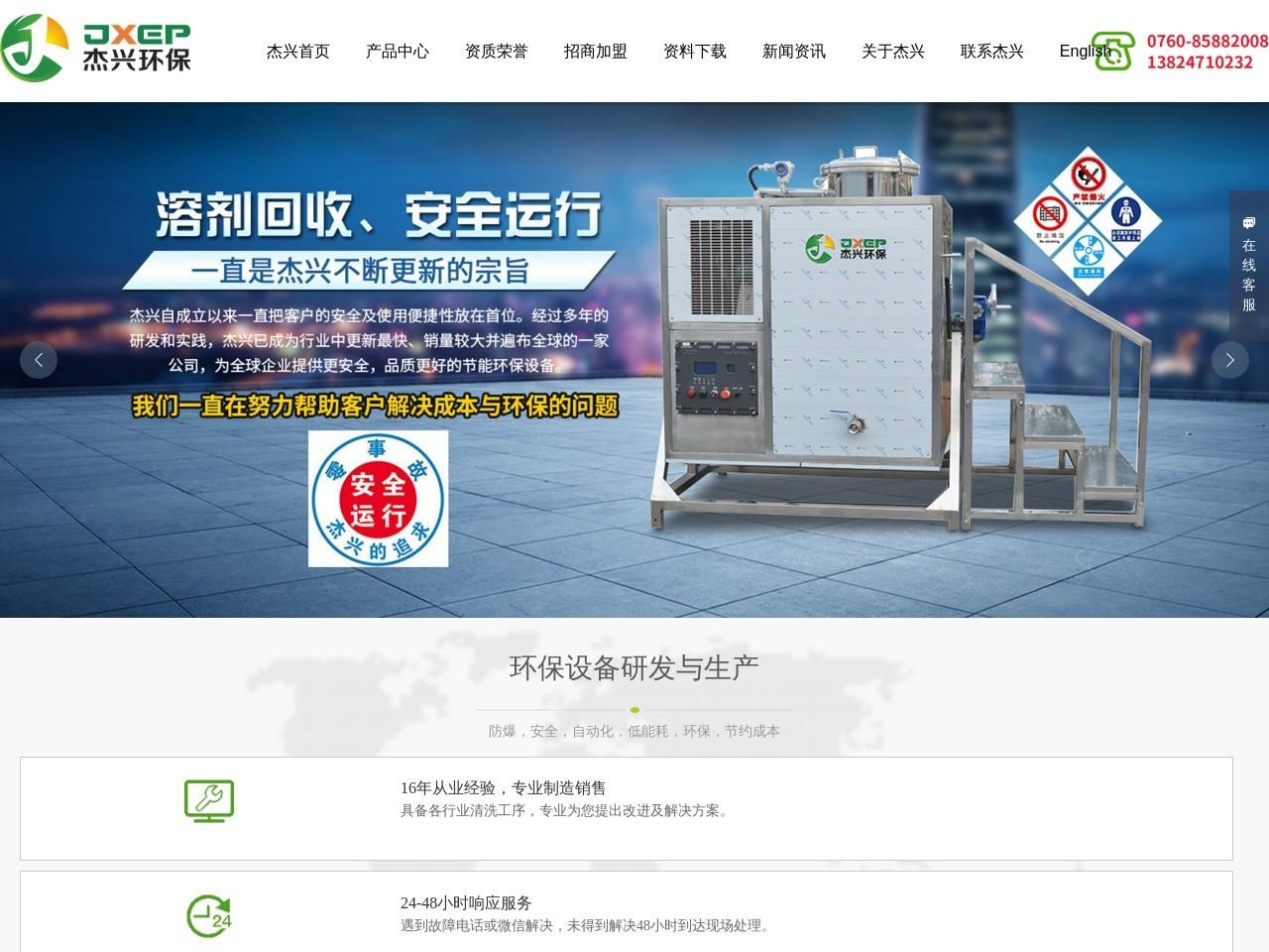 溶剂回收机截图