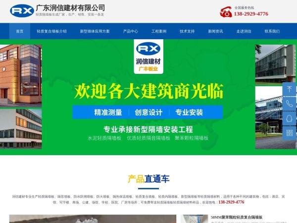 广东润信建材有限公司