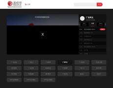 廣東電視臺公共頻道在線直播