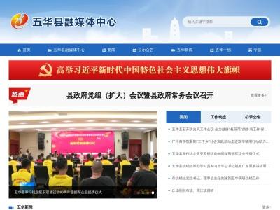 五华新闻网