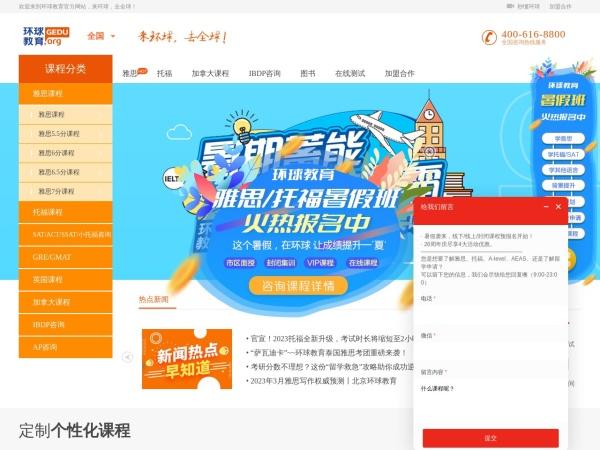 环球雅思集团官方网站