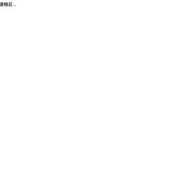 首页-林内燃气热水器维修售后服务热线