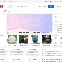 更富网_中小企业网上做生意首选的B2B电子商务平台 GengFuWang.Com