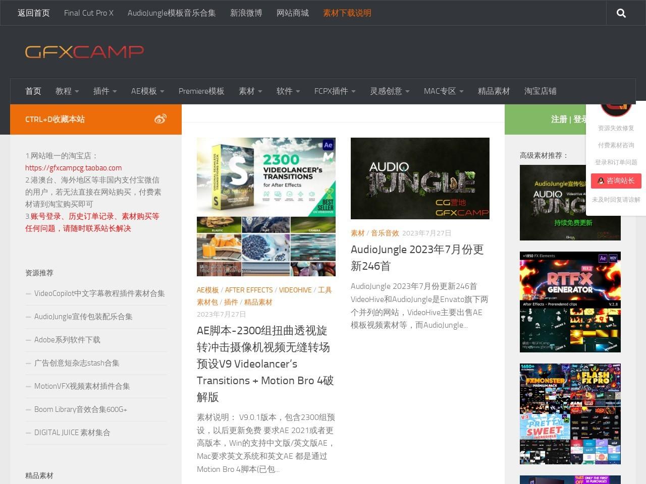 龋齿一号GFXCamp的网站截图