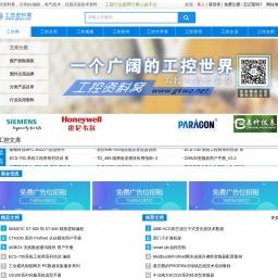 工控资料窝_工控行业的资料分享网站