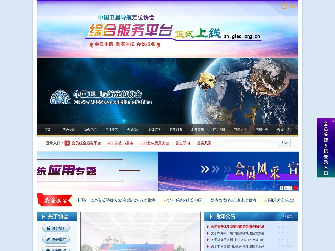 中国卫星导航定位协会