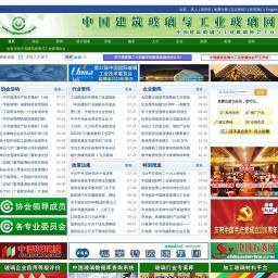 中国建筑玻璃与工业玻璃协会官方网站