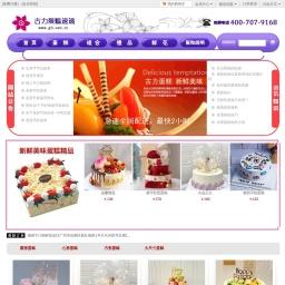 生日蛋糕|庆典蛋糕|网上蛋糕店|异地订蛋糕|全国蛋糕连锁--古力蛋糕网|古力蛋糕网