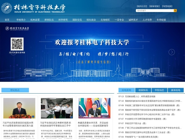 www.gliet.edu.cn的网站截图