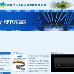 桂林江山会议会展有限责任公司