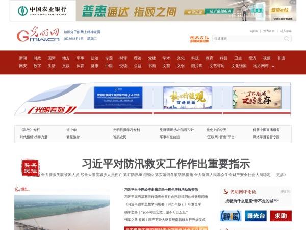 www.gmw.cn的网站截图