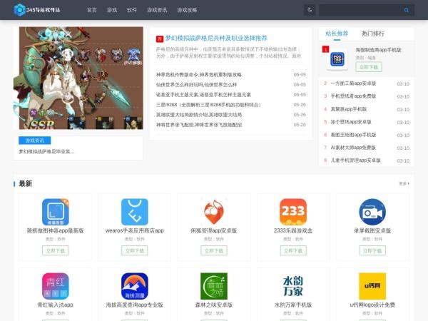 345导航资源网