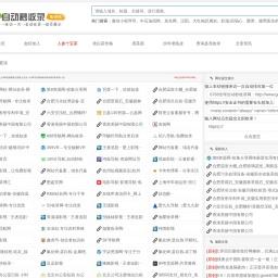 6788全球自动秒收录网:每来访一个IP,即自动排名第一,go6788.com:友情链接网,网址大全,网址导航,免费自动收录