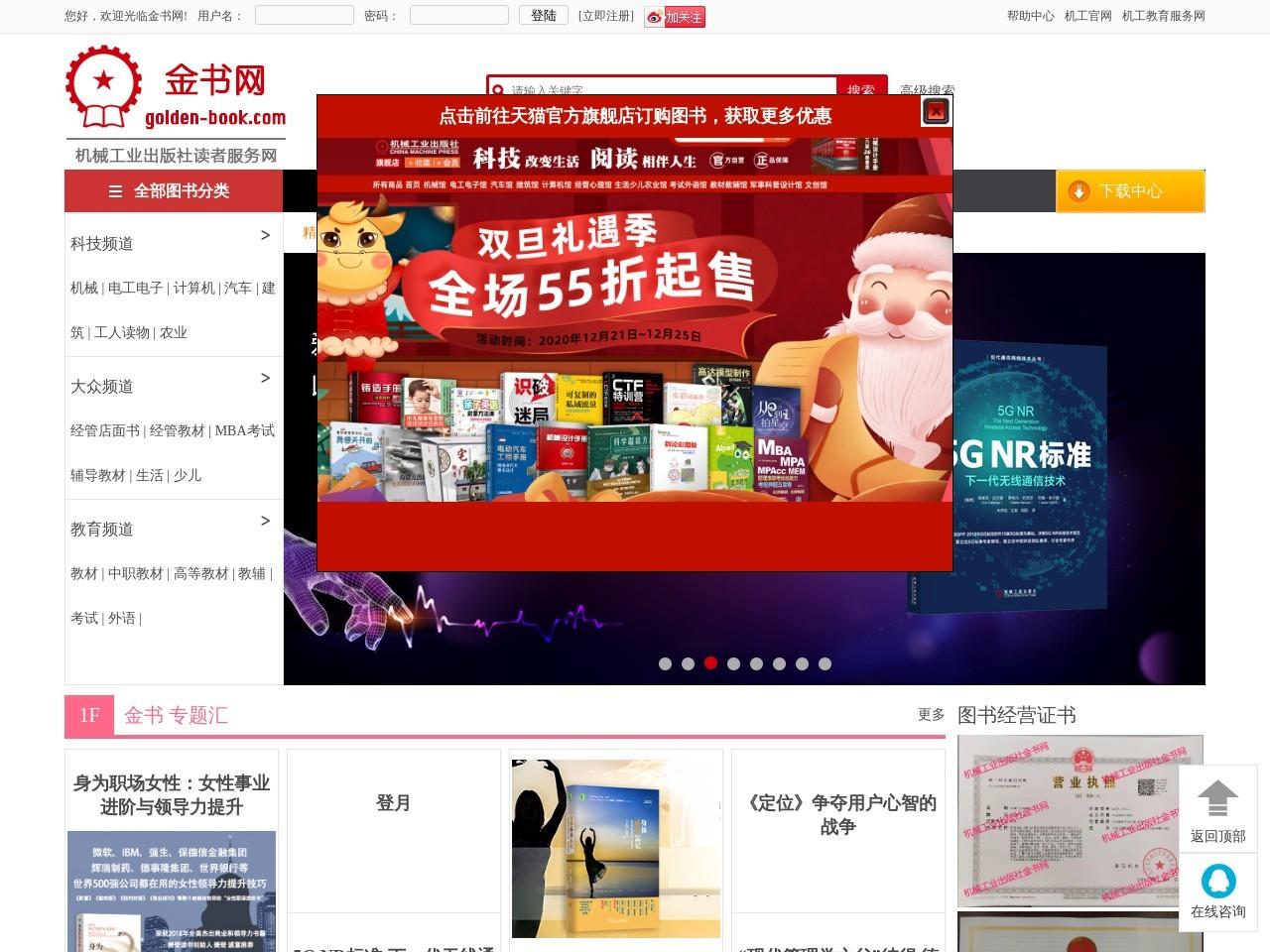 中国科技金书网