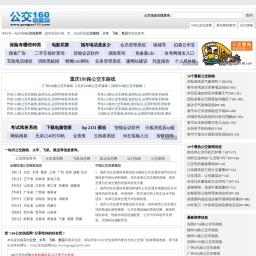 160公交信息网 - 全国公交信息在线查询网站