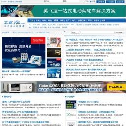 工业360_为工业人民服务