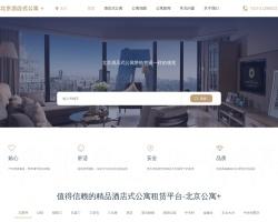 北京酒店式公寓出租网