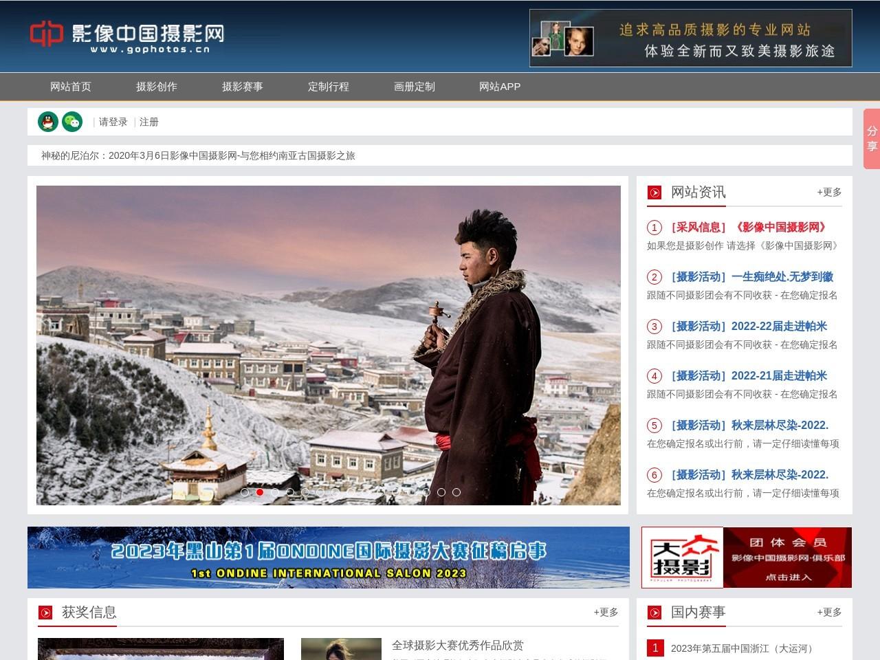 影像中国摄影网