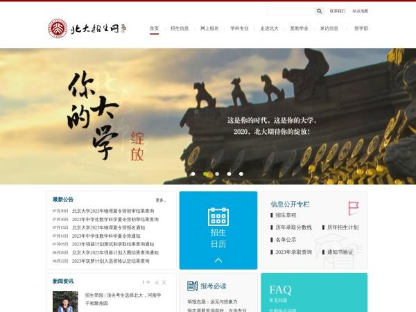 北京大学招生网