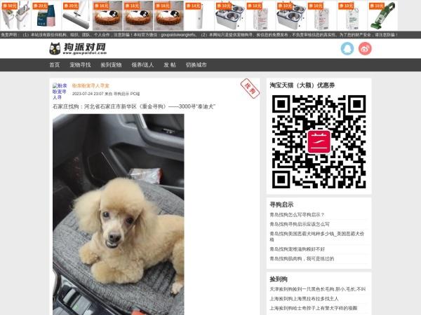 www.goupaidui.com的网站截图