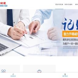 西安代理记账_工商注册_注销公司_企业变更_陕西诚德信财务