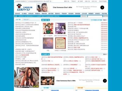 东城狗狗书籍 - txt电子书迅雷下载,txt小说免费下载,.......
