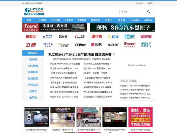 www.gpsuu.com的网站截图