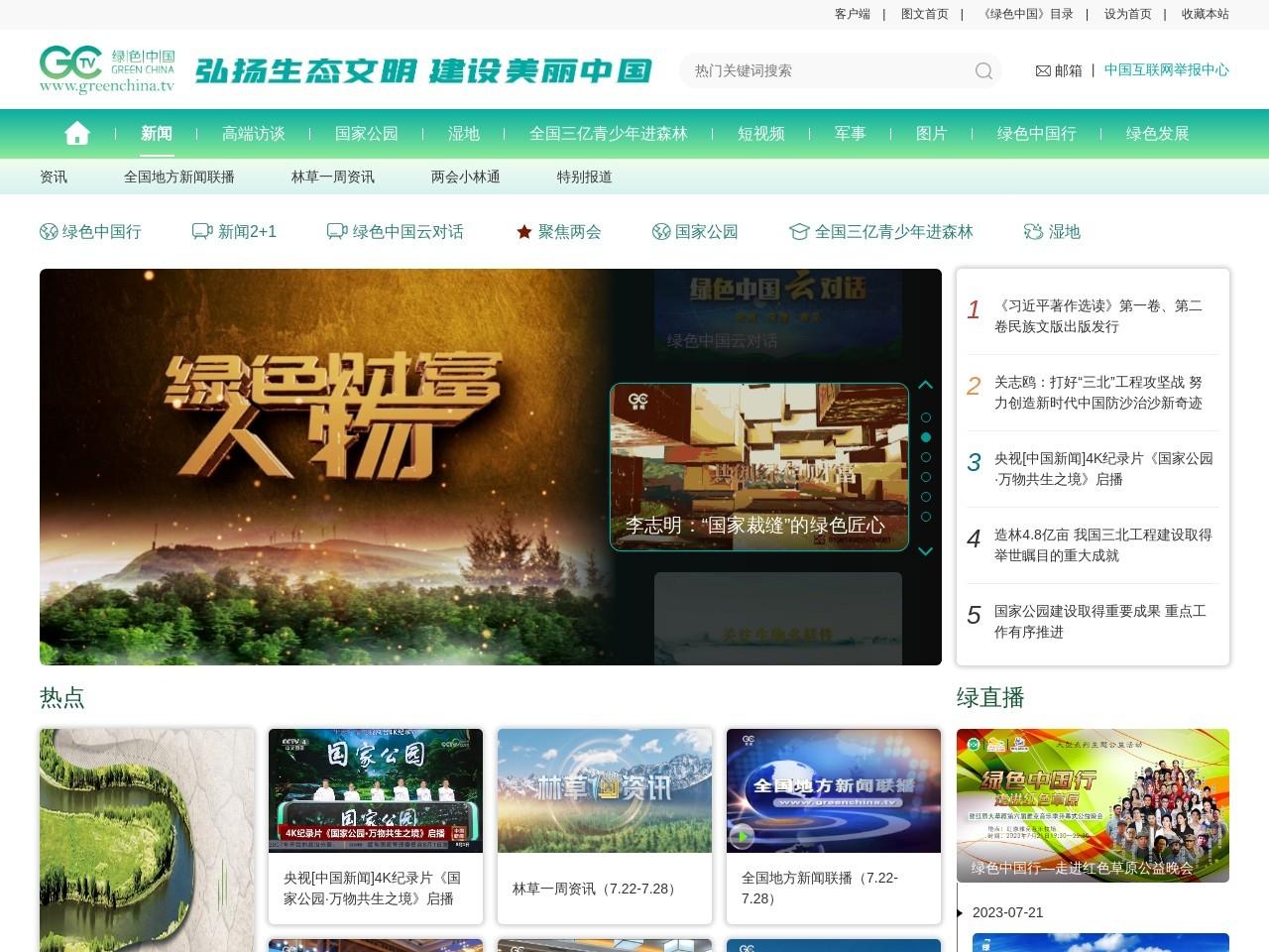 绿色中国网络电视