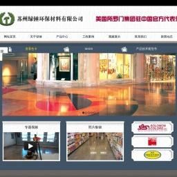 苏州绿锤环保材料有限公司