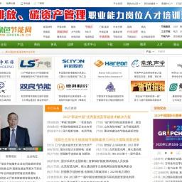 绿色节能网-国内领先的节能环保产业服务平台
