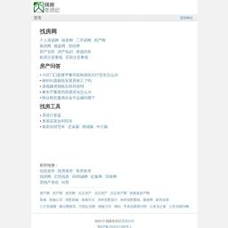 个人房源网 - 房产网 - 租房二手房新房地产网 - 找房子从这里开始
