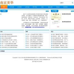 南京注册科技公司,申请高企补贴,提供园区地址 - 南京美华财务咨询有限公司