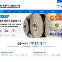 土工膜 防渗膜 生态袋 复合土工膜-扬州建安环保材料有限公司