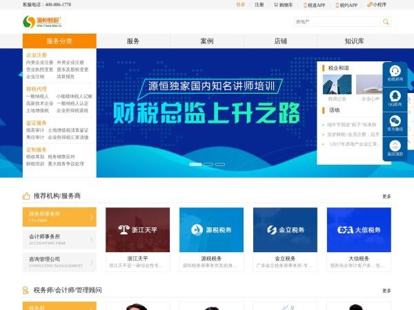 中国税务风险网