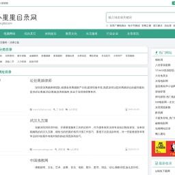 法律公益分类目录- 小星星网站目录