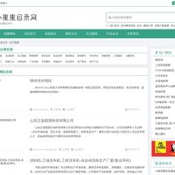 化工能源 分类目录- 小星星网站目录