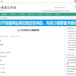QQ飞车漂亮女主播董闻闻-资讯文章- 小星星网站目录