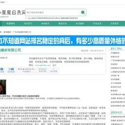 广东润信建材有限公司-家居建材-小星星网站目录