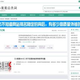 深圳代理记账-商务服务-小星星网站目录