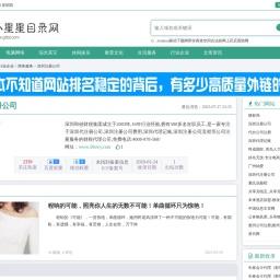 深圳注册公司-商务服务-小星星网站目录