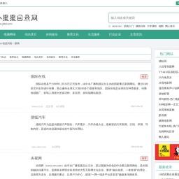 新闻分类目录- 小星星网站目录