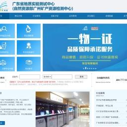 国土资源部广州矿产资源监督检测中心-珠宝鉴定证书查询