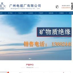 广州电缆厂