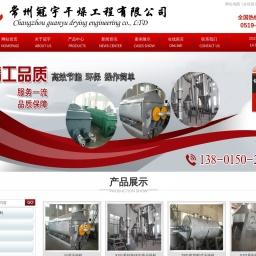 污泥干燥机|污泥干燥机厂家|常州冠宇干燥工程有限公司-官网