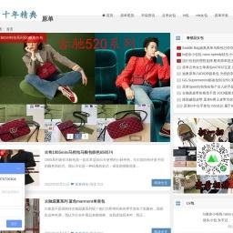 最新奢侈品外贸原单正品尾货名牌男女包包手表服装资讯网站-十年精典名品网