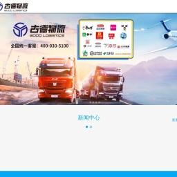 郑州古德物流运输有限公司_郑州物流公司_河南运输公司_郑州货车司机