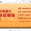 桂林市商业银行
