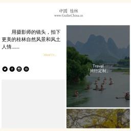 首页_十二楼 桂林山水