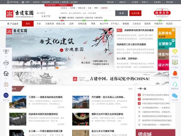 www.gujianchina.cn的网站截图
