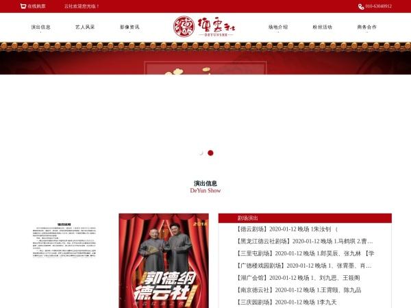 www.guodegang.org的网站截图